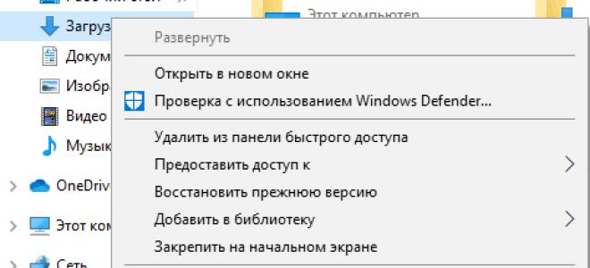 Где находится папка загрузок на компьютере