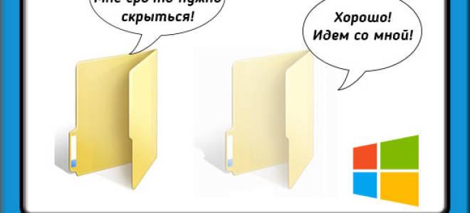Какие папки нужно скрывать