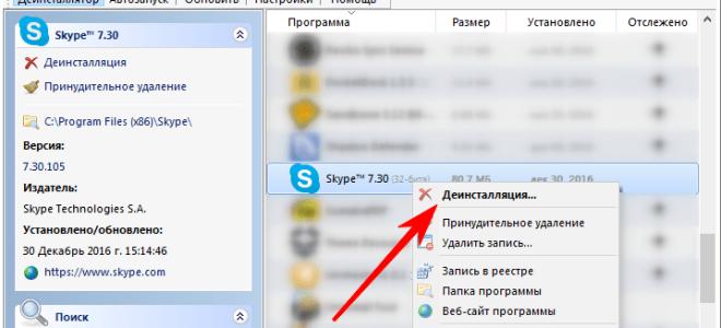 Как удалить скайп с ноутбука полностью