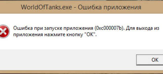 Ошибка при запуске приложения 0x00007b