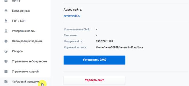 Как сделать защищенное соединение для сайта