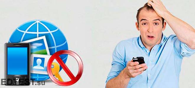 Смартфон теряет сеть причины