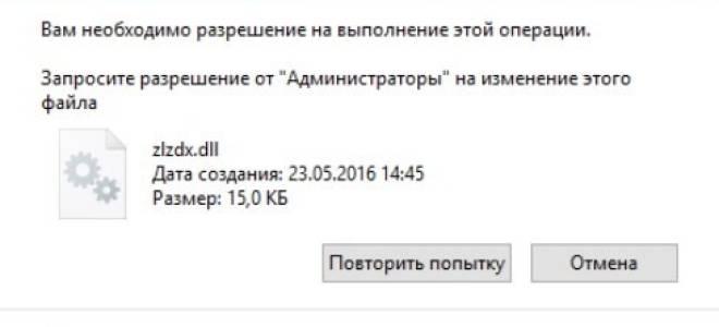 Нет доступа к целевой папке windows 10