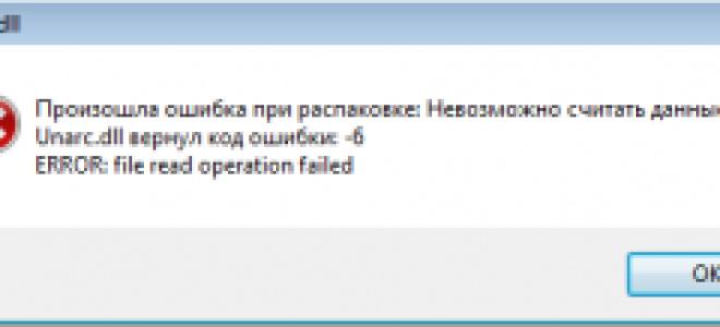 Не удалось установить приложение код ошибки 11