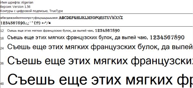 В какой папке находятся шрифты windows 7