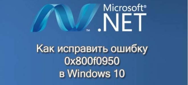 Ошибка 0x800f0219 Windows 10
